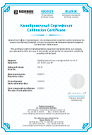 GMDSS Tester CE && Calibration Certificates